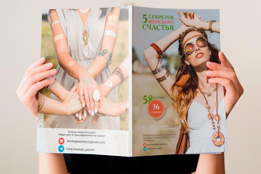 """Журнал для женщин """"5 секретов женского счастья"""" изменил мою жизнь!"""