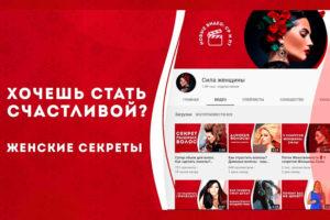 Женский канал-ютуб «Сила женщины» — территория счастья!
