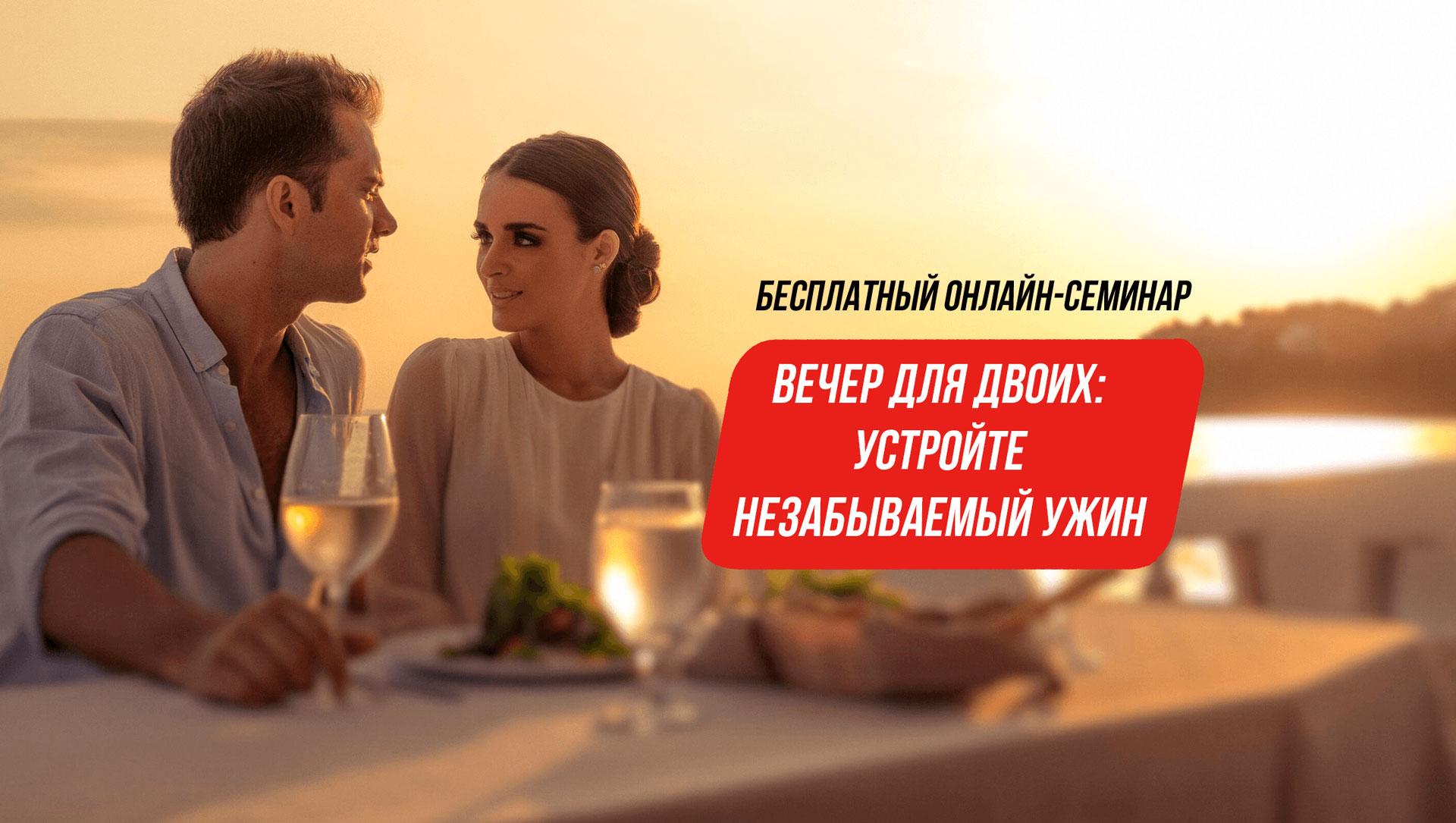 Вечер для двоих: устройте незабываемый ужин